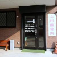 カミムラ整骨院 入り口の写真
