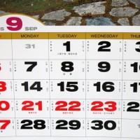 カレンダーの写真 2015年 シルバーウィーク